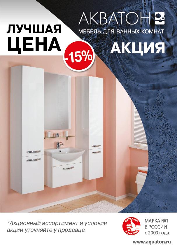 Lychshaiya_cena_15%_print-01