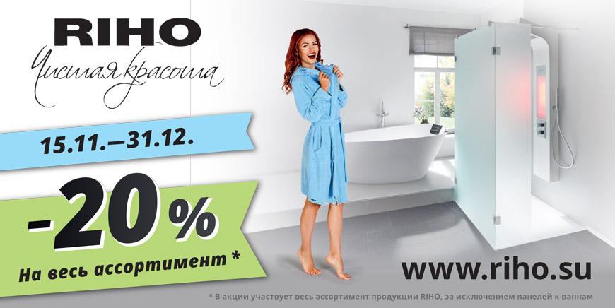 RIHO-discount—web-banners-11