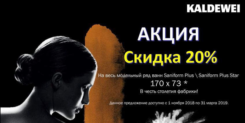 Saniform-170-x73-плакат