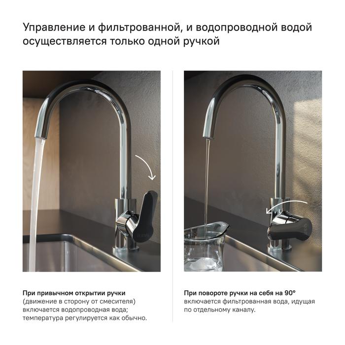 Смеситель для кухни с каналом для фильтрованной воды, Cuba, IDDIS, CUBSBFJi05