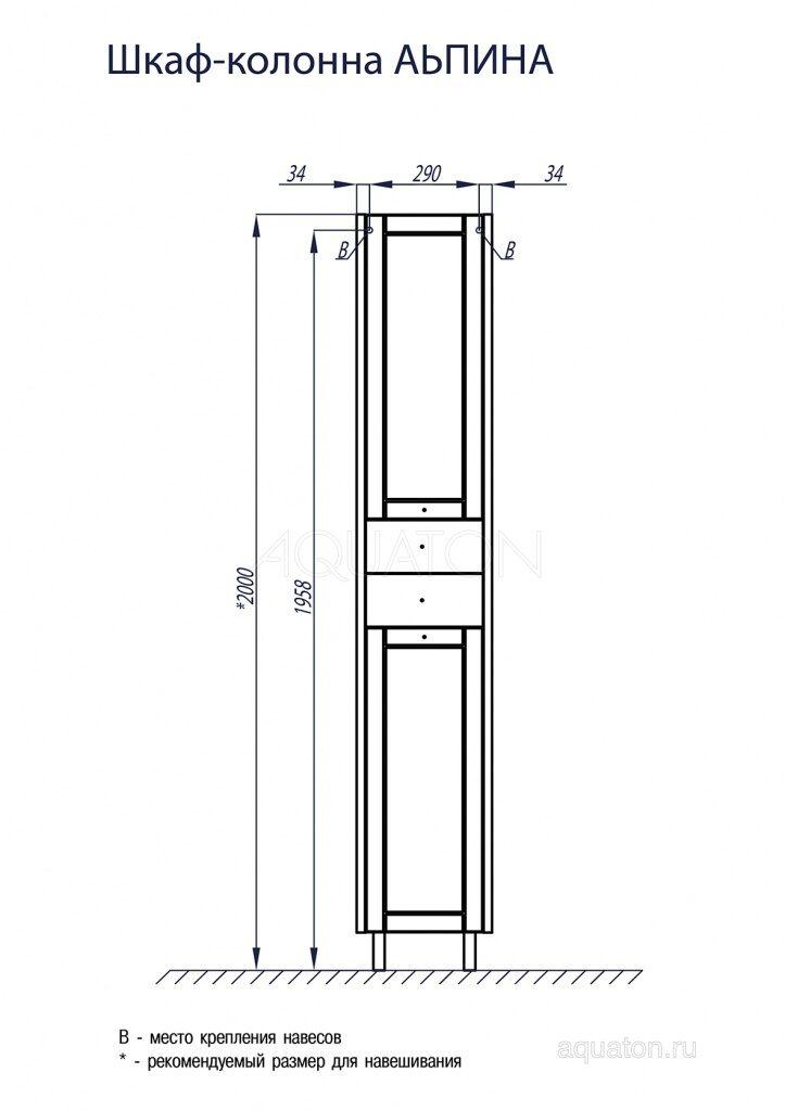 Шкаф - колонна Aquaton Альпина 65 с бельевой корзиной венге 1A133603AL500