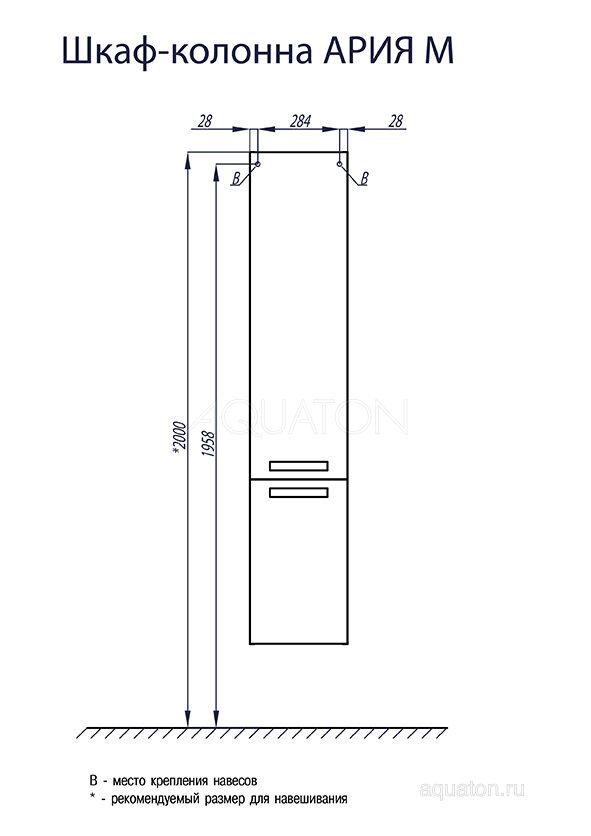 Шкаф - колонна Aquaton Ария М подвесная черный глянец 1A124403AA950