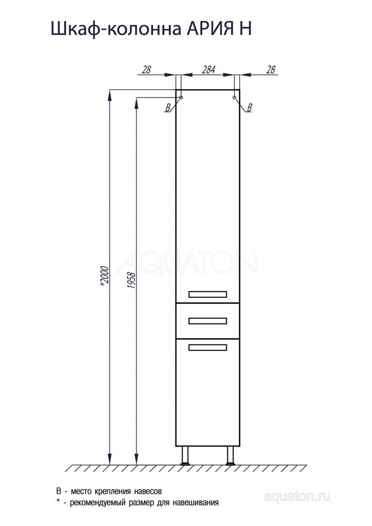 Шкаф - колонна Aquaton Ария Н черный глянец 1A124303AA950