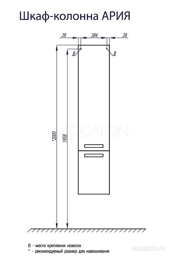 Шкаф - колонна Aquaton Ария подвесная темно-коричневый 1A134403AA430