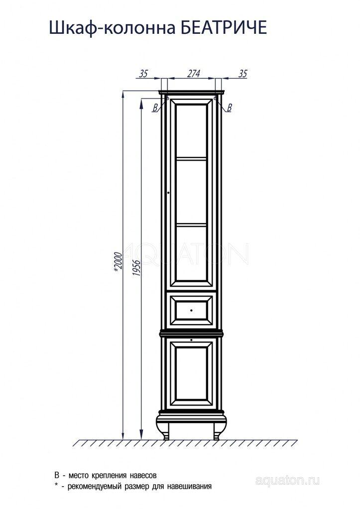 Шкаф - колонна Aquaton Беатриче правый слоновая кость с патиной 1A187403BEM6R