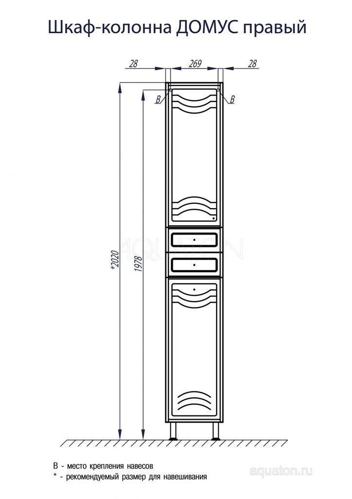 Шкаф - колонна Aquaton Домус левый белый 1A122003DO01L