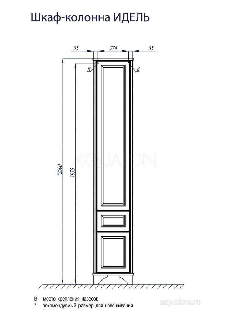 Шкаф - колонна Aquaton Идель правый дуб шоколадный 1A198003IDM8R