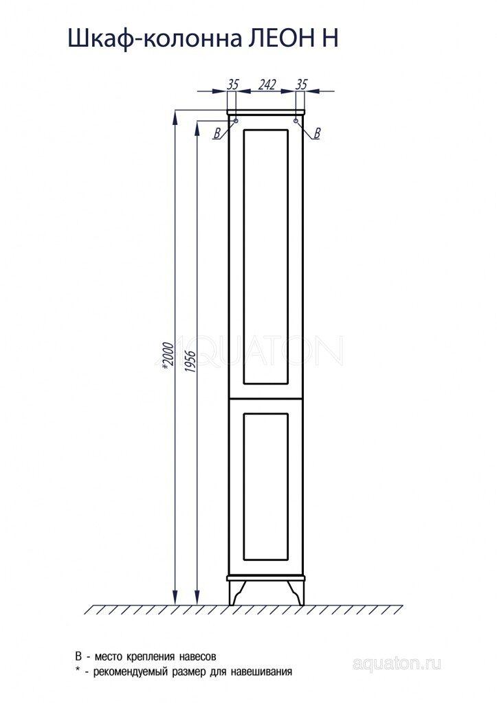 Шкаф - колонна Aquaton Леон Н дуб бежевый 1A187903LBPR0