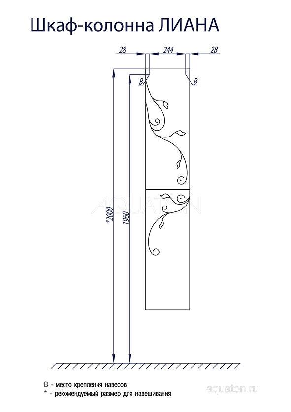 Шкаф - колонна Aquaton Лиана подвесная левая белый 1A163003LL01L