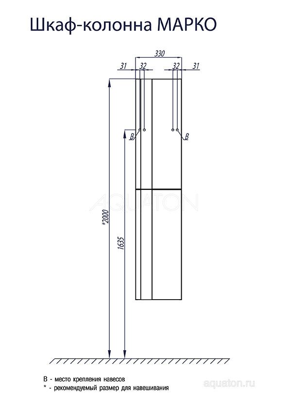 Шкаф - колонна Aquaton Марко белый 1A181203MO010