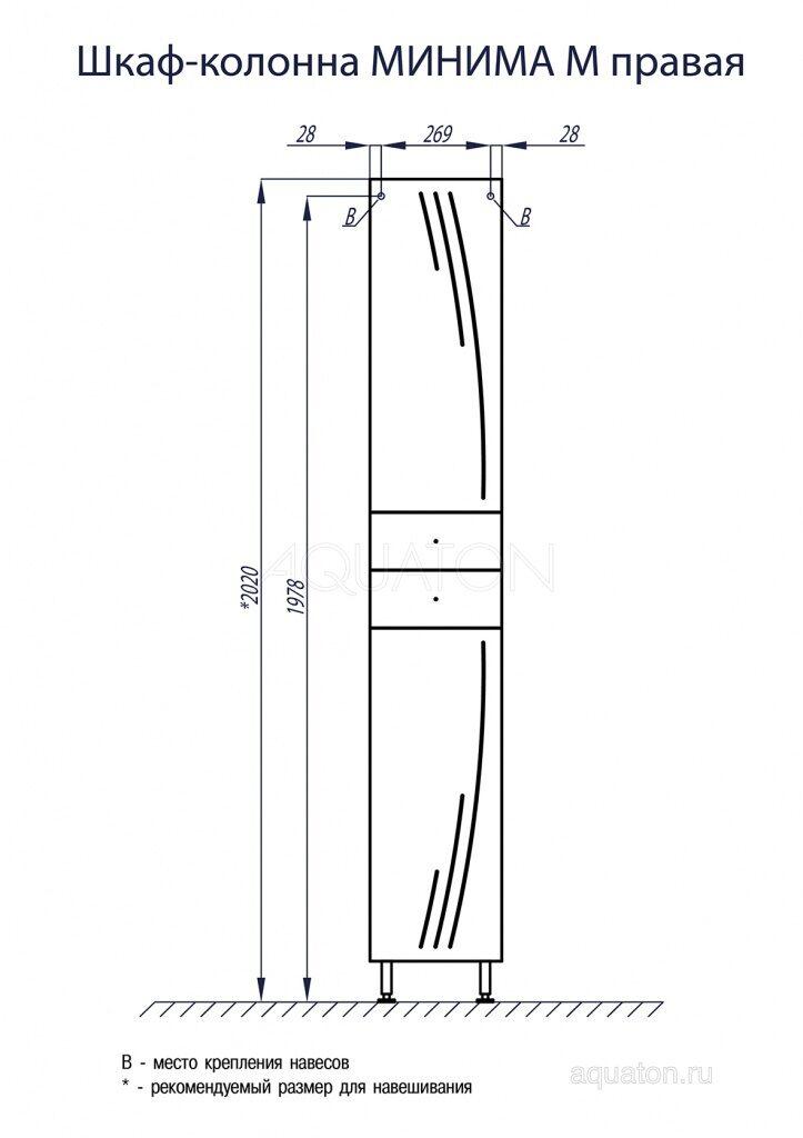 Шкаф - колонна Aquaton Минима М правая белый 1A132203MN01R