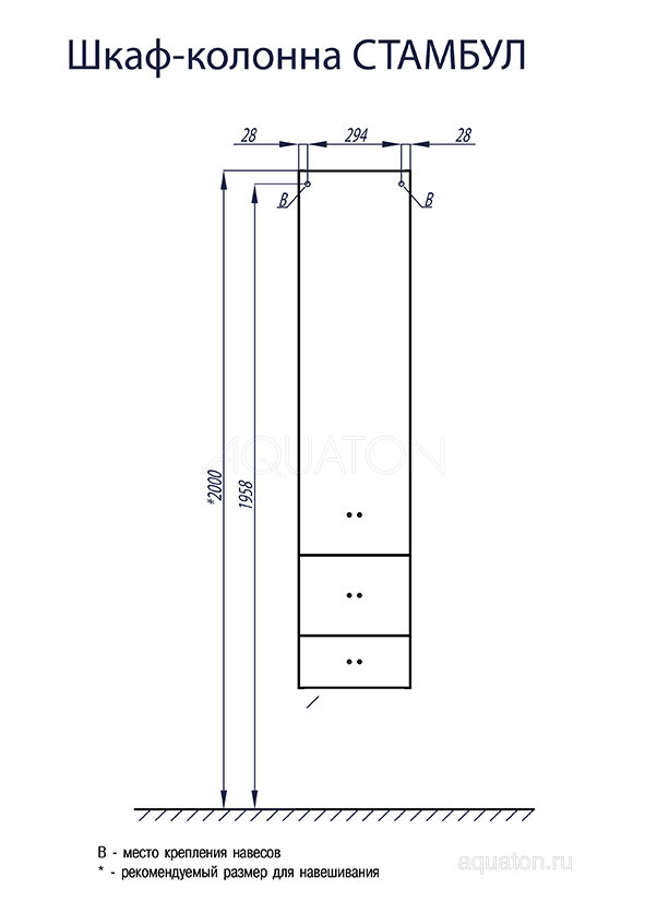Шкаф - колонна Aquaton Стамбул подвесная эбони светлый 1A127703ST490