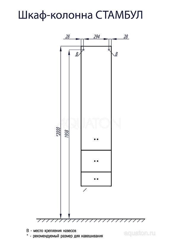 Шкаф - колонна Aquaton Стамбул подвесная эбони темный 1A127703ST560