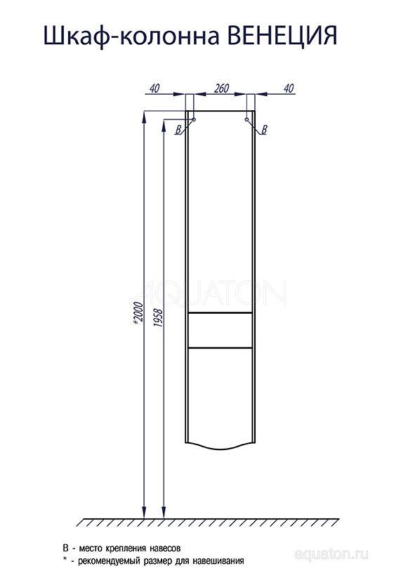 Шкаф - колонна Aquaton Венеция подвесная правая белый 1A151003VN01R