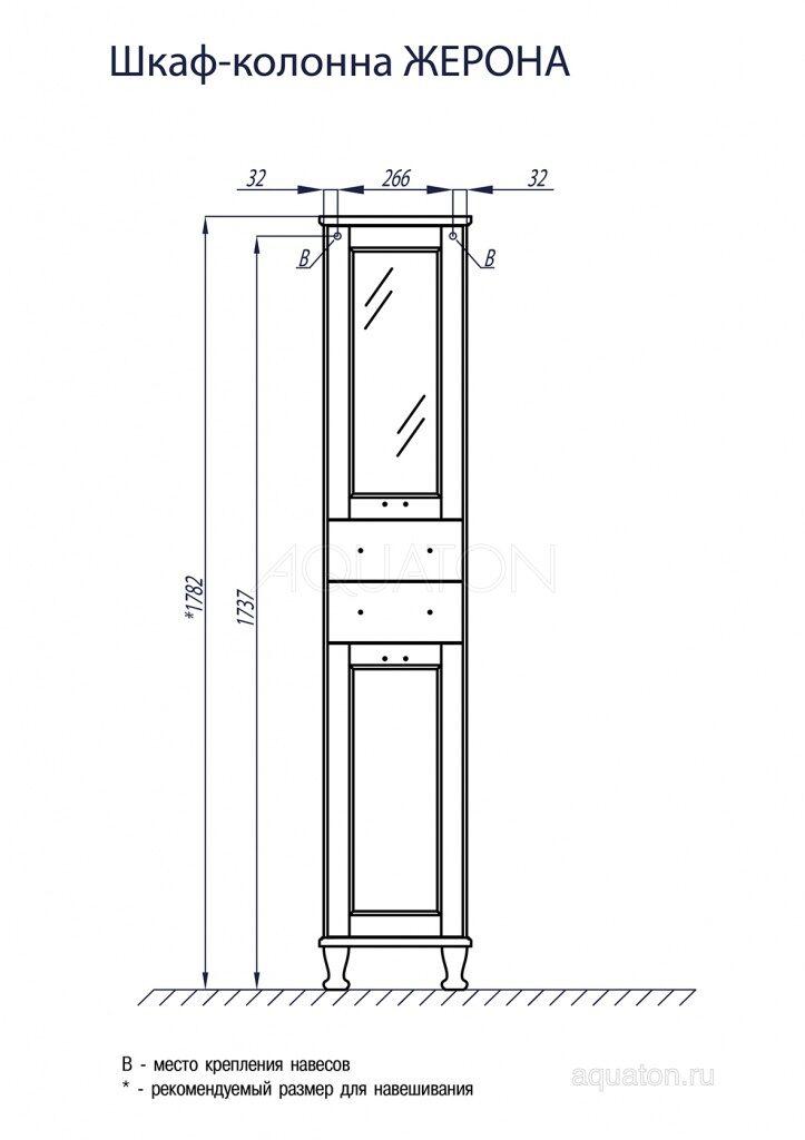 Шкаф - колонна Aquaton Жерона левая белое золото 1A158903GEM4L