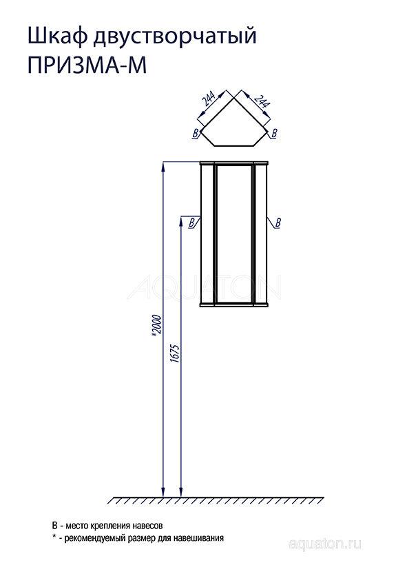 Шкафчик Aquaton Призма М угловой правый белый 1A004203PZ01R
