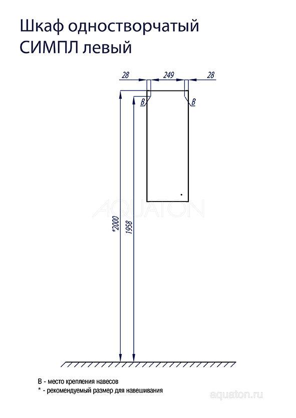 Шкафчик Aquaton Симпл одностворчатый левый белый 1A012503SL01L