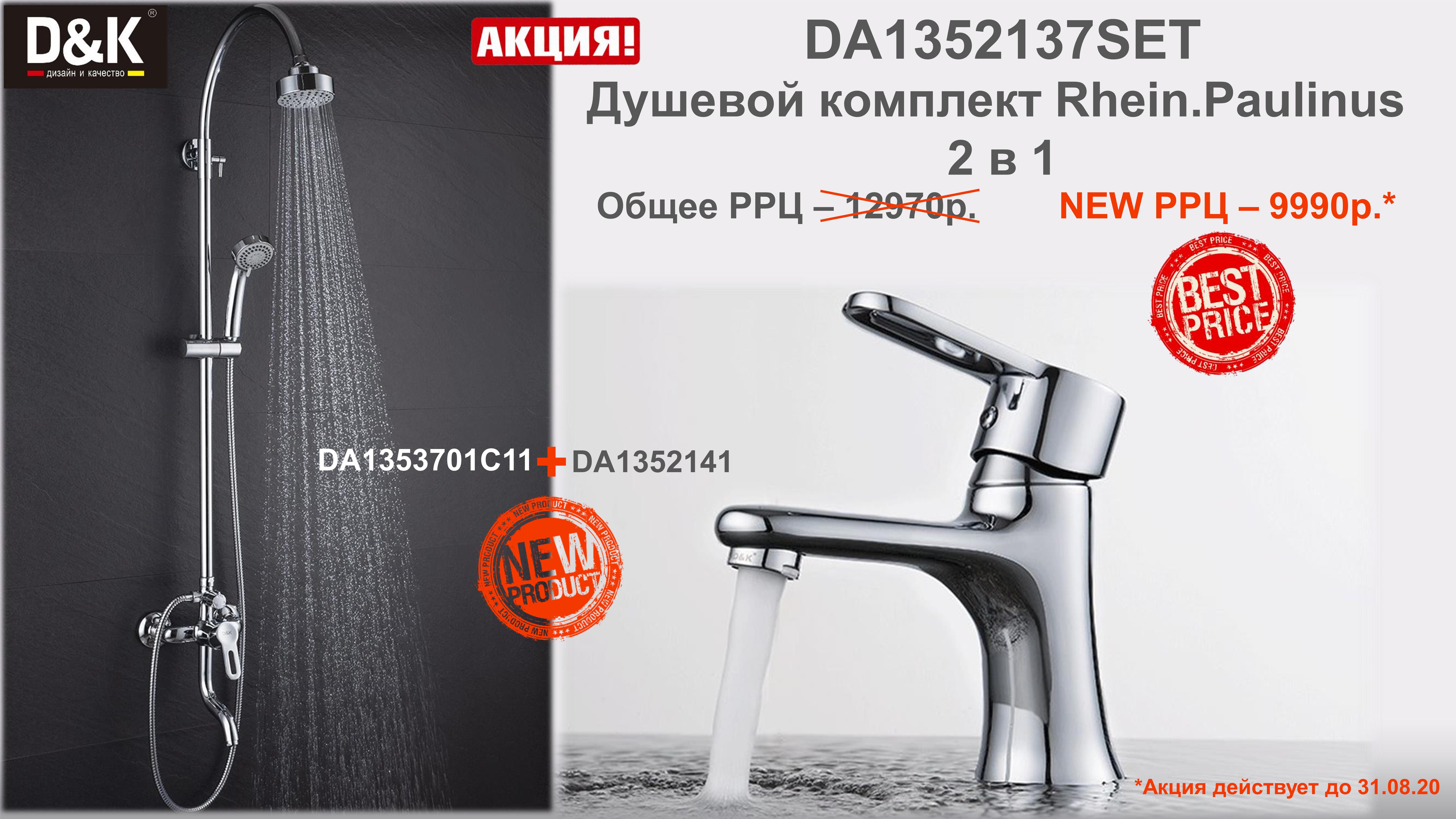 Душевой комплект D&K Rhein.Paulinus DA1352137SET хром